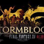 FINAL FANTASY XIV : STORMBLOOD, premier teaser [Actus Jeux Vidéo]