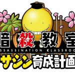 ASSASSINATION CLASSROOM, la saison 2 arrive en Blu-Ray et DVD  [Actus Blu-Ray et DVD]