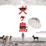 L'ÎLE AUX CHIENS de Wes Anderson [Critique Ciné]