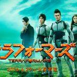 TERRA FORMARS, LE FILM de Takashi Miike [Critique Blu-Ray]