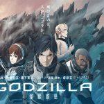 GODZILLA : LA PLANETE DES MONSTRES, date de sortie de l'anime Netflix [Actus Ciné]