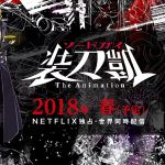 SWORD GAI THE ANIMATION, l'adaptation du manga maintenant sur Netflix [Actus Séries TV]