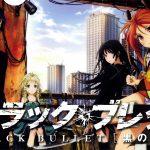 BLACK BULLET, l'adaptation du light novel maintenant sur Netflix [Actus Séries TV]