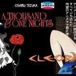 ANIMERAMA : MILLE ET UNE NUIT et CLEOPATRA de Eiichi Yamamoto et Osamu Tezuka [Critique Blu-Ray]