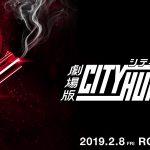 CITY HUNTER, premier teaser et date de sortie du nouveau long métrage animé [Actus Ciné]