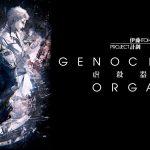 PROJECT ITOH : GENOCIDAL ORGAN, le dernier volet de la trilogie en combo Blu-Ray + DVD [Actus Blu-Ray et DVD]