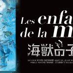 LES ENFANTS DE LA MER de Ayumu Watanabe [Critique Ciné]