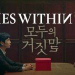 THE LIES WITHIN, la nouvelle série policière coréenne sur Netflix [Actus Série TV]