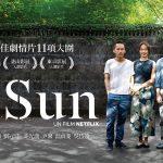 A SUN, le drame taïwanais multi-récompensé sur Netflix [Actus S.V.O.D.]