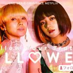 FOLLOWERS, une serie japonaise sur les reseaux sociaux sur Netflix [Actus Séries TV]
