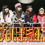 DEMPAGUMI.INC, sixième album «Ai ga Chikyu Sukuunsa! Datte Dempagumi.inc wa Family Desho» le 15 avril [Actus J-Pop]