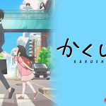 KAKUSHIGOTO, en direct du japon sur Wakanim [Actus Séries TV]