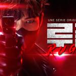 RUGAL, la série S.F. coréenne sur Netflix [Actus Séries TV]