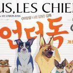 NOUS LES CHIENS, un dessin animé sud-coréen à l'ouverture des cinémas [Actus Ciné]