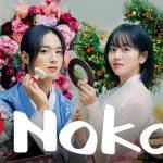 THE TALE OF NOKDU, le drama historique et romantique sur Netflix [Actus Séries TV]