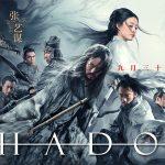 SHADOW, le nouveau Zhang Yimou chez HK Vidéo [Actus Blu-Ray et DVD]